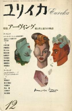 ユリイカ 詩と批評 1989年12月号 特集 アーヴィング 愛と性と暴力の物語