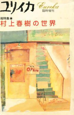 ユリイカ 詩と批評 1989年臨時増刊 総特集 村上春樹の世界