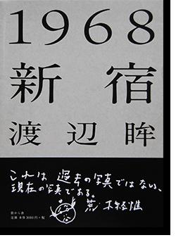 1968 新宿 渡辺眸 写真集 1968 SHINJUKU Hitomi Watanabe 署名本 signed