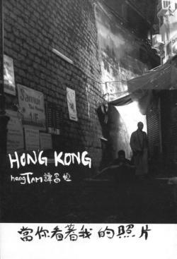 香港 譚昌恒 写真集 HONG KONG Hang Tam 署名本 signed