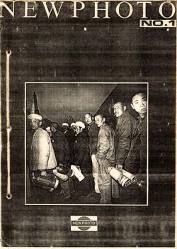 NEW PHOTO Magazine No.1 新撮影 1996年 創刊号