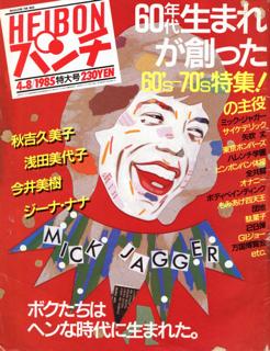 週刊平凡パンチ HEIBONパンチ 1985年4月8日号 No.1054 60年代生まれが創った60's-70's特集!