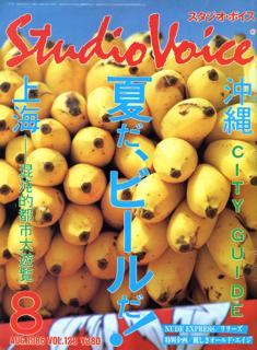 スタジオ・ボイス 1986年8月号 Vol.128 Studio Voice 特集 夏だ、ビールだ!