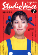 スタジオ・ボイス 1983年7月号 Vol.92 Studio Voice 樋口可南子