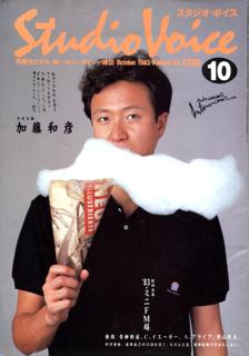 スタジオ・ボイス 1983年10月号 Vol.95 Studio Voice 加藤和彦