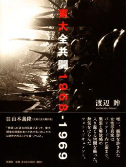 東大全共闘 1968-1969 渡辺眸 TODAI ZEN KYOTO Watanabe Hitomi 署名本 signed