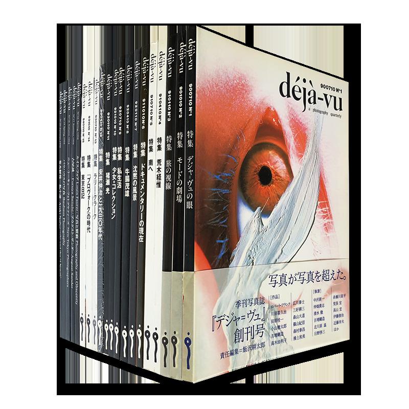 写真と批評 デジャ=ヴュ 全20号+別冊2冊セット 22冊揃 deja-vu 22 volume set