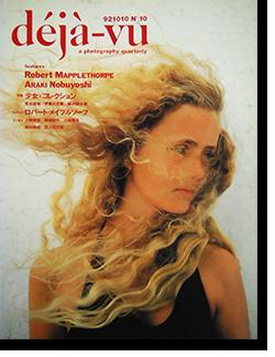 deja-vu No.10 デジャ=ヴュ 第10号 特集 少女=コレクション Images of Girls/Robert Mapplethorpe