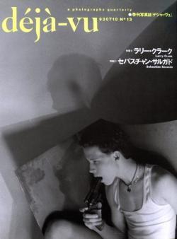 deja-vu No.13 デジャ=ヴュ 第13号 特集 ラリー・クラーク Larry Clark/Sebastiao Salgado