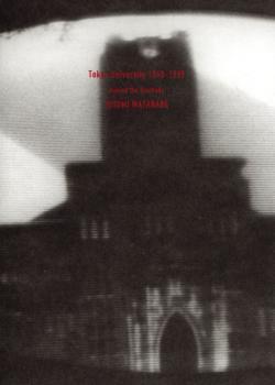 東大 1968-1969 封鎖の内側 渡辺眸 Tokyo University 1968-1969 HITOMI WATANABE 署名本 signed