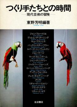 つくり手たちとの時間 現代芸術の冒険 東野芳明 編著 Yoshiaki Tono