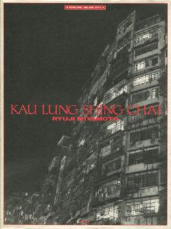KAU LUNG SHING CHAI Ryuji Miyamoto 九龍城砦 宮本隆司 写真集 Kowloon Walled City