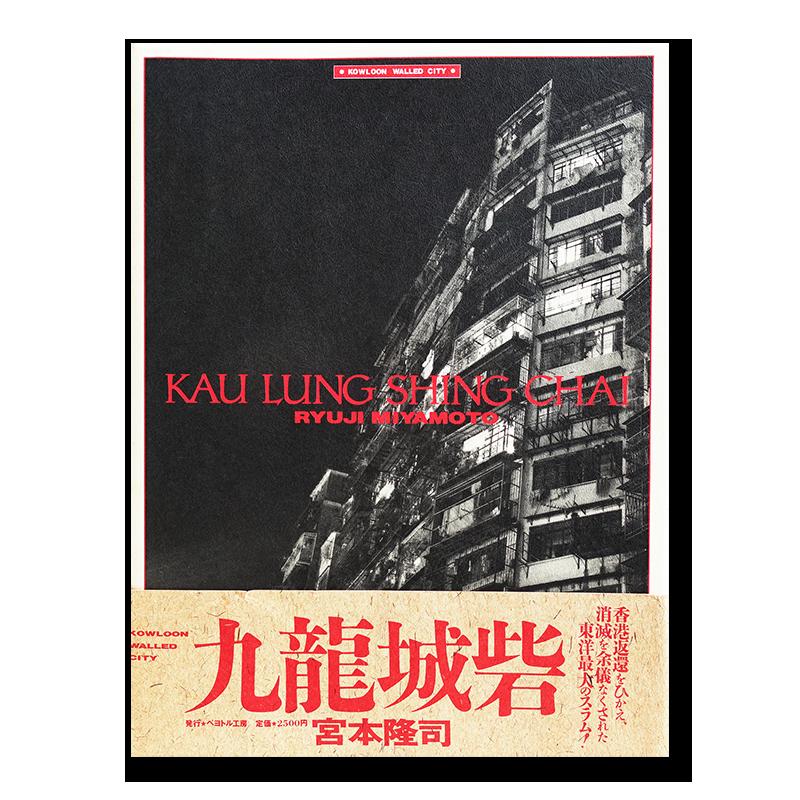 KAU LUNG SHING CHAI Kowloon Walled City by Ryuji Miyamoto