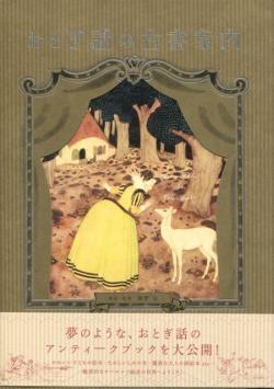 おとぎ話の古書案内 海野弘 Fairy Tales in Old Books Unno Hiroshi