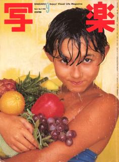 写楽 1982年9月号 Vol.3 No.9 SHAGAKU Enjoy! Visual Life Magazine
