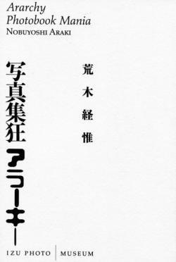 写真集狂 アラーキー 荒木経惟 ARARCHY PHOTOBOOK MANIA Nobuyoshi Araki