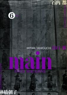 main FOTO MAGAZINE No.6 マン 1998年 6号 石内都 楢橋朝子 谷口雅
