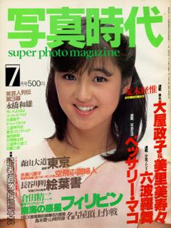 写真時代 1983年7月号 第14号 Super photo magazine No.14 荒木経惟 森山大道 倉田精二 他