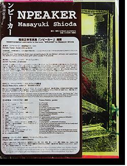 ンピーカー 塩田正幸 写真集 NPEAKER Masayuki Shioda