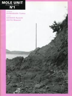 MOLE UNIT No.1 photographic magazine モール・ユニット 第1号 桑原敏郎 Kuwabara Toshio