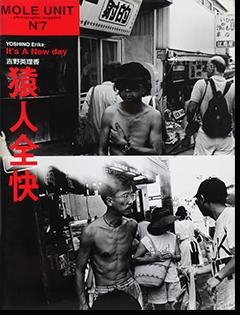 MOLE UNIT No.7 photographic magazine 猿人全快 吉野英理香 Yoshino Erika: It's A New day