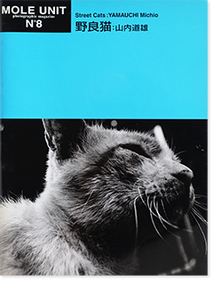 MOLE UNIT No.8 photographic magazine 野良猫 山内道雄 Street Cats: Yamauchi Michio