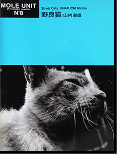 MOLE UNIT No.8 photographic magazine 野良猫 山内道雄 Street Cats: Yamauchi Michio