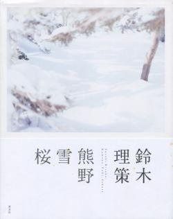 熊野 雪 桜 鈴木理策 写真集 Kumano, Yuki, Sakura SUZUKI RISAKU