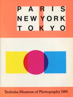 パリ ニューヨーク 東京 つくば写真美術館 PARIS NEW YORK TOKYO