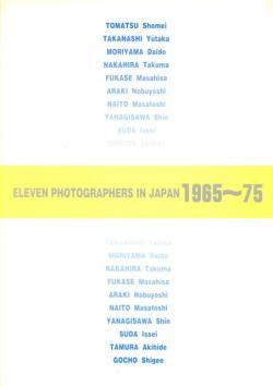 11人の1965~75 日本の写真は変えられたのか 山口県立美術館 ELEVEN PHOTOGRAPHERS IN JAPAN 1965~75