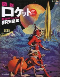 図説 ロケット 野田SFコレクション 野田昌宏 ふくろうの本