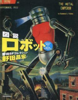 図説 ロボット 野田SFコレクション 野田昌宏 ふくろうの本