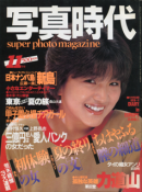 写真時代 1983年11月号 第17号 Super photo magazine No.17 荒木経惟 森山大道 北島敬三 他