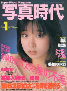 写真時代 1984年1月号 第18号 Super photo magazine No.18 荒木経惟 森山大道 北島敬三 他