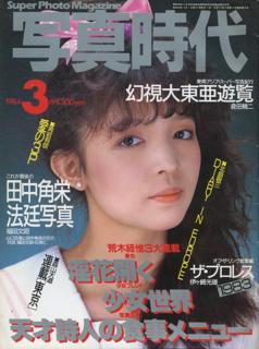 写真時代 1984年3月号 第19号 Super photo magazine No.19 荒木経惟 森山大道 倉田精二 他