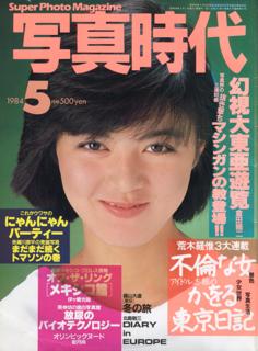 写真時代 1984年5月号 第21号 Super photo magazine No.21 荒木経惟 森山大道 倉田精二 他