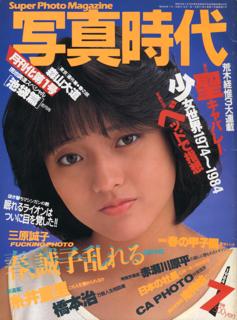 写真時代 1984年7月号 第22号 Super photo magazine No.22 荒木経惟 森山大道 糸井重里 他