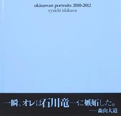 okinawan portraits 2010-2012 Ryuichi Ishikawa 石川竜一 写真集 署名本 signed