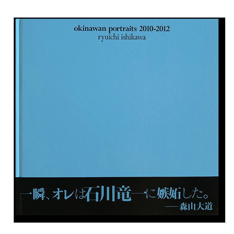 okinawan portraits 2010-2012 by Ryuichi Ishikawa
