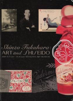 福原信三と美術と資生堂 展 Shinzo Fukuhara: ART and SHISEIDO