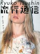流行通信 Ryuko Tsushin 2002年9月号 vol.471 ガールズ×アート×ファッション 服部一成