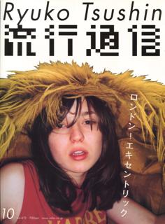 流行通信 Ryuko Tsushin 2002年10月号 vol.472 ロンドン!エキセントリック 服部一成