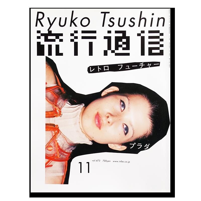 流行通信 Ryuko Tsushin 2002年11月号 vol.473 レトロ フューチャー 服部一成 Kazunari Hattori