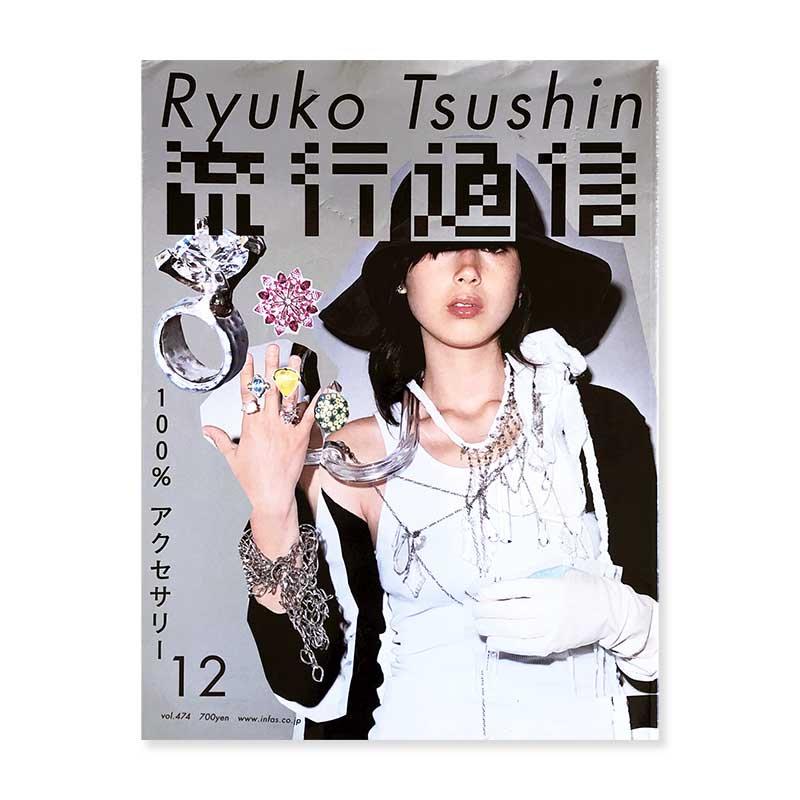 流行通信 Ryuko Tsushin 2002年12月号 vol.474 100% アクセサリー 服部一成