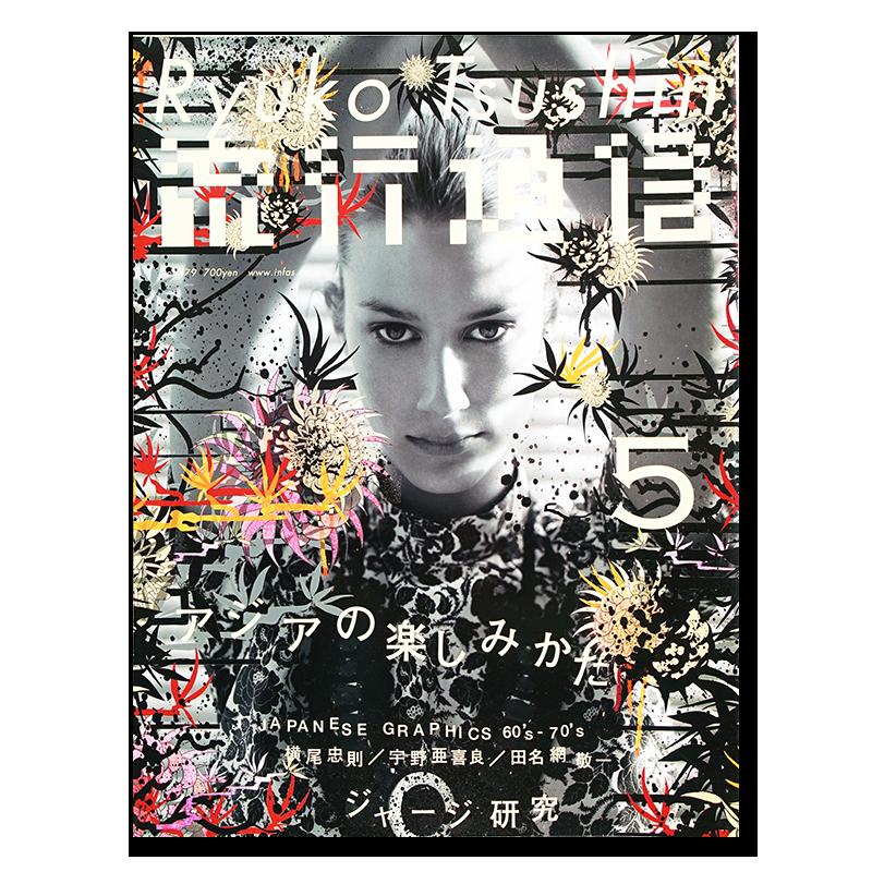 流行通信 Ryuko Tsushin 2003年5月号 vol.479 アジアの楽しみかた 服部一成 Kazunari Hattori
