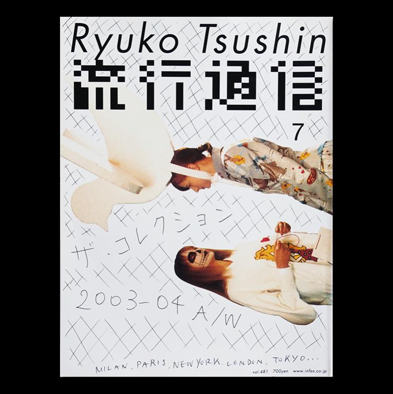 流行通信 Ryuko Tsushin 2003年7月号 vol.481 ザ・コレクション 2003-04 A/W 服部一成 Kazunari Hattori