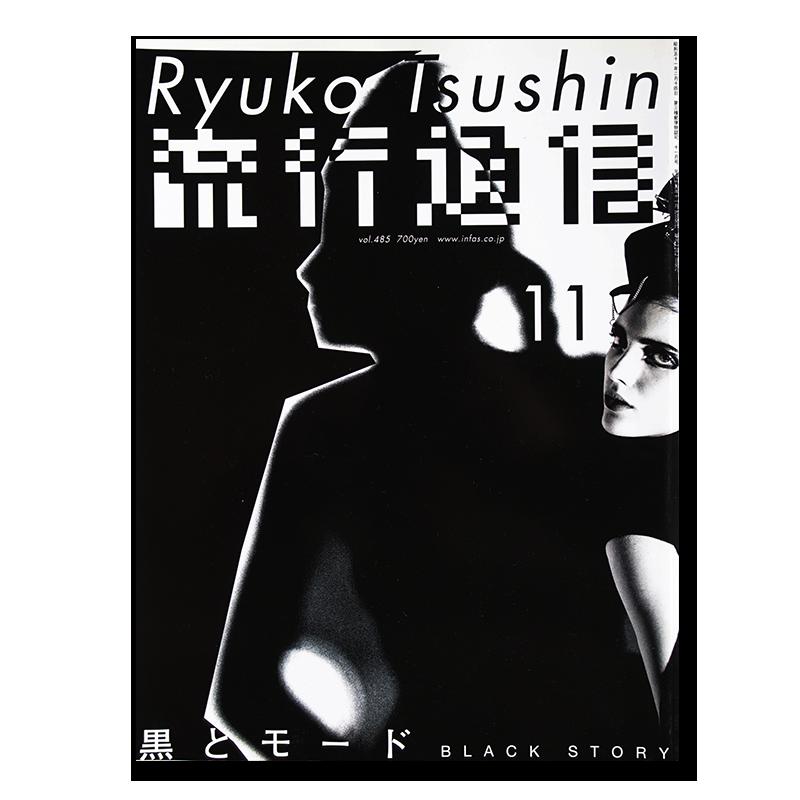 流行通信 Ryuko Tsushin 2003年11月号 vol.485 黒とモード 服部一成 Kazunari Hattori