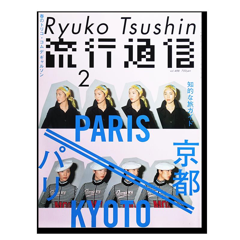 流行通信 Ryuko Tsushin 2004年2月号 vol.488 パリ/京都・知的な旅ガイド 服部一成