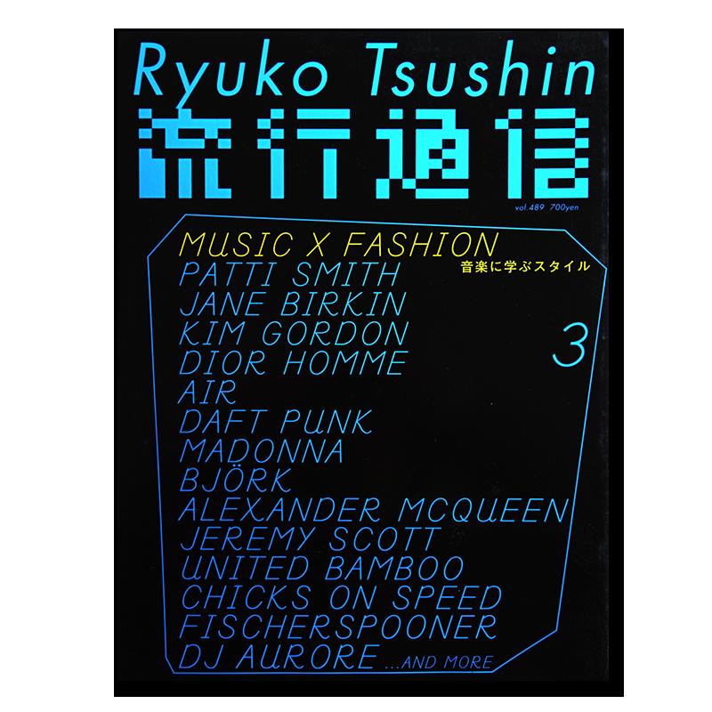 流行通信 Ryuko Tsushin 2004年3月号 vol.489 音楽×ファッション 服部一成