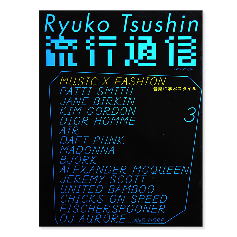 流行通信 Ryuko Tsushin 2004年3月号 vol.489 音楽×ファッション 服部一成 Kazunari Hattori